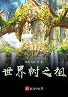 世界树之祖